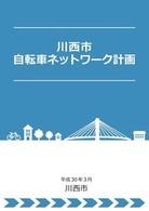 自転車ネットワーク計画|川西市